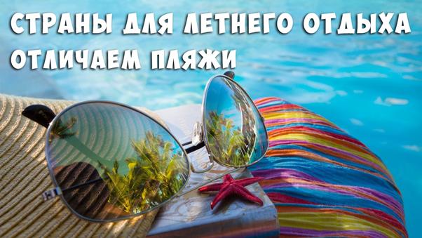 лето пляжи