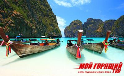 в Таиланд на Новый Год