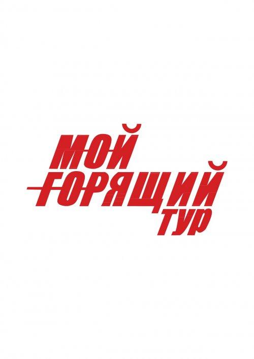 банк горящих путевок омск официальный сайт поиск тура взять кредит наличными без справок о доходе по паспорту в москве 500000