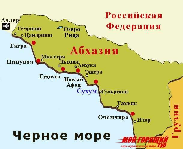 тур в абхазию из волгограда